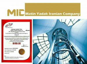 دریافت گواهینامه بین المللی جک پالت متین یدک